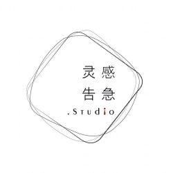 灵感告急studio®